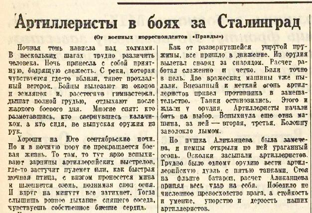 «Правда», 16 сентября 1942 года