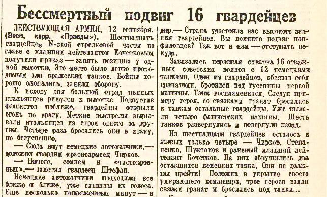 «Правда», 13 сентября 1942 года