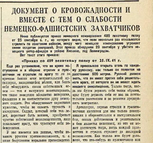 «Красная звезда», 1 октября 1941 года