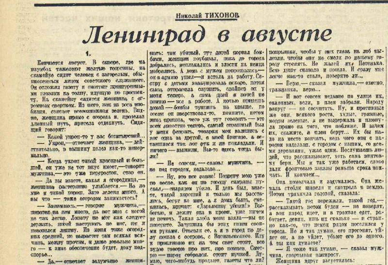 «Красная звезда», 30 августа 1942 года