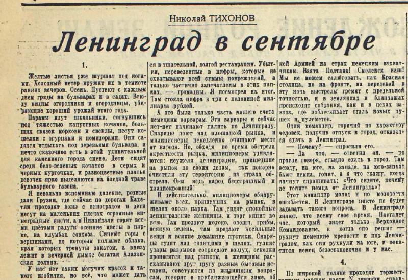 «Красная звезда», 30 сентября 1943 года