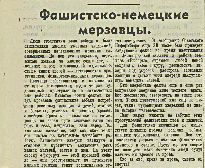 «Красная звезда», 5 сентября 1941 года