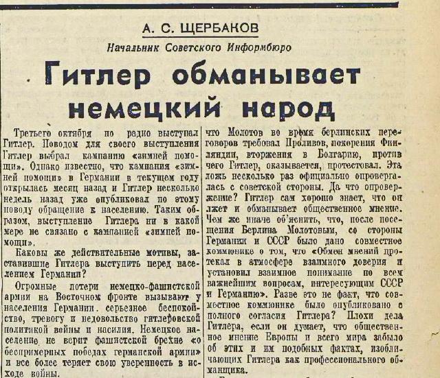 «Красная звезда», 5 октября 1941 года