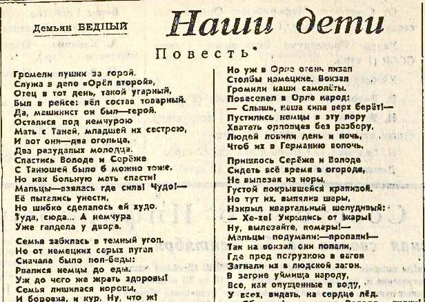 «Правда», 13 сентября 1943 года