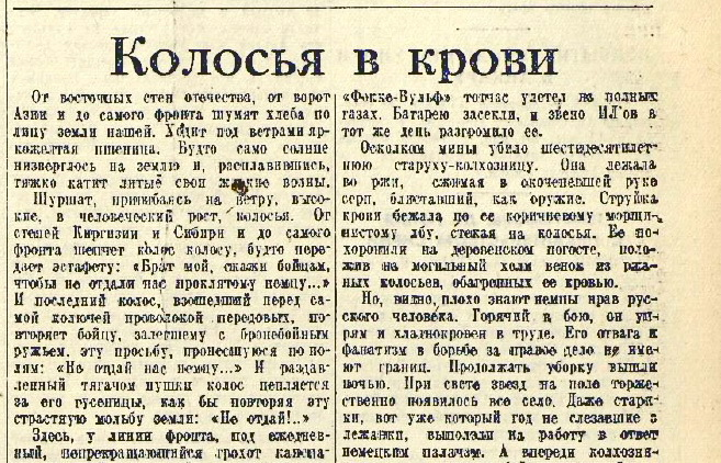 «Красная звезда», 9 сентября 1942 года