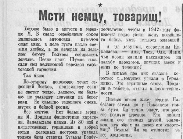 «Ленинградская правда», 9 октября 1942 года