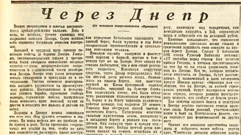 «Правда», 8 октября 1943 года