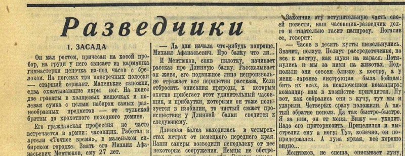 «Красная звезда»а, 16 мая 1943 года