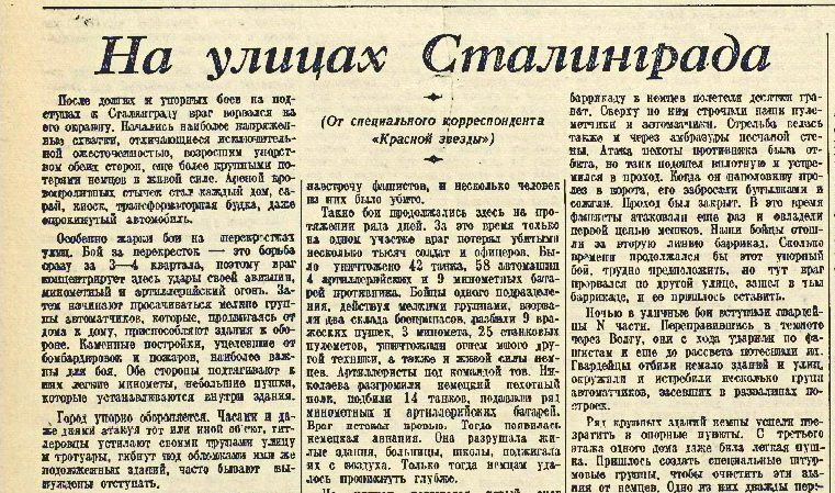 «Красная звезда», 23 сентября 1942 года