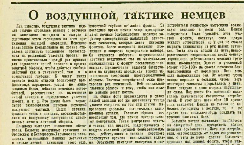 «Красная звезда», 12 октября 1943 года
