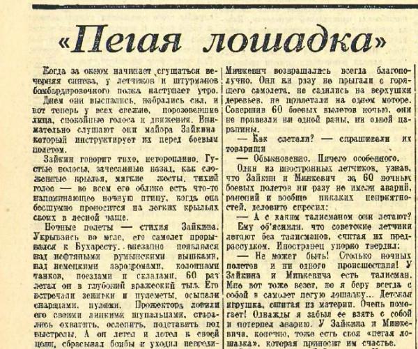 «Красная звезда», 18 апреля 1942 года