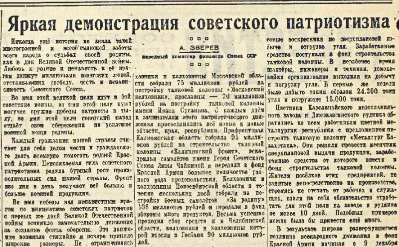 «Известия», 7 апреля 1943 года