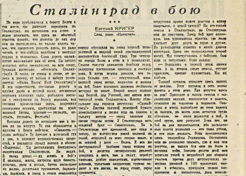 «Известия», 10 октября 1942 года