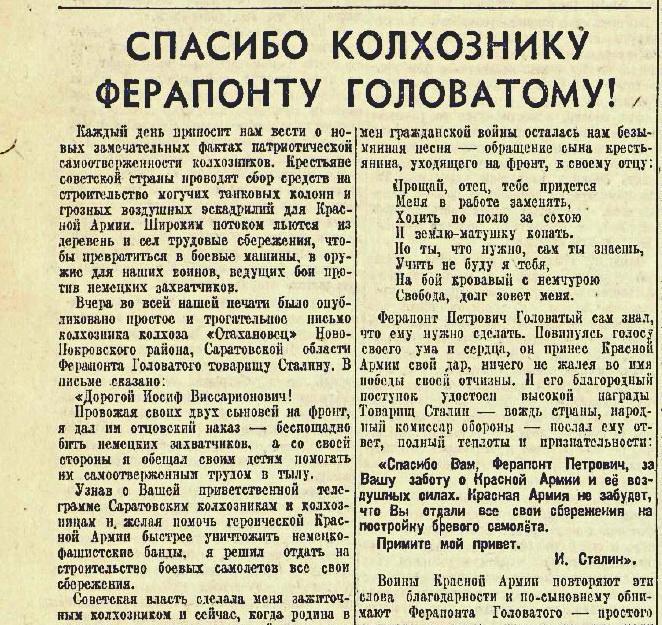 «Красная звезда», 19 декабря 1942 года,