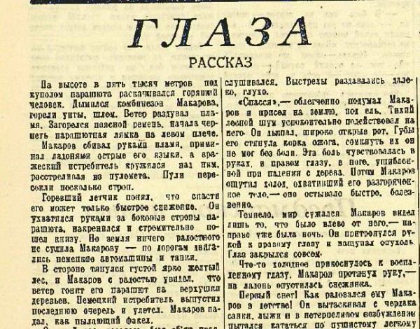 «Красная звезда», 30 апреля 1942 года