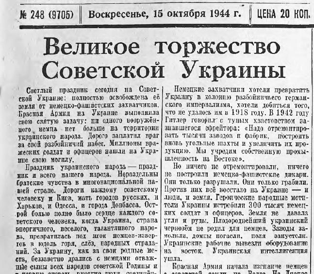 «Правда», 15 октября 1944 года