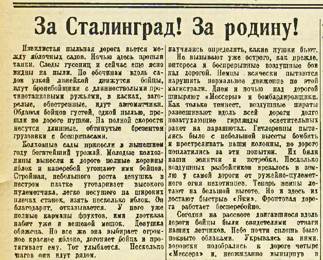 «Известия», 20 сентября 1942 года