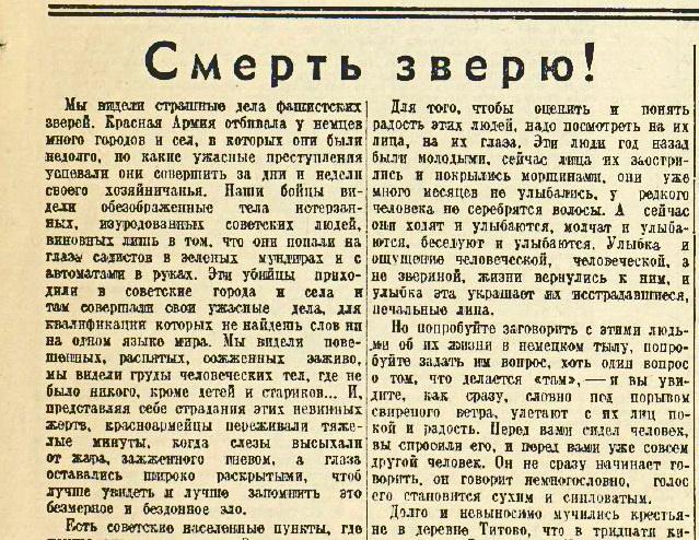 «Известия», 15 июля 1942 года