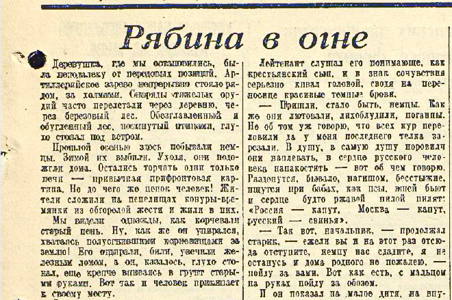 «Красная звезда», 13 августа 1942 года