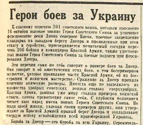 «Правда», 18 октября 1943 года