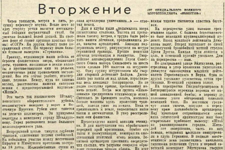 «Известия», 24 октября 1944 года