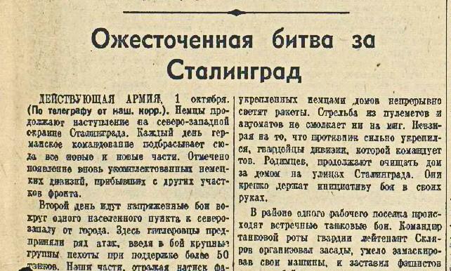 «Красная звезда», 2 октября 1942 года