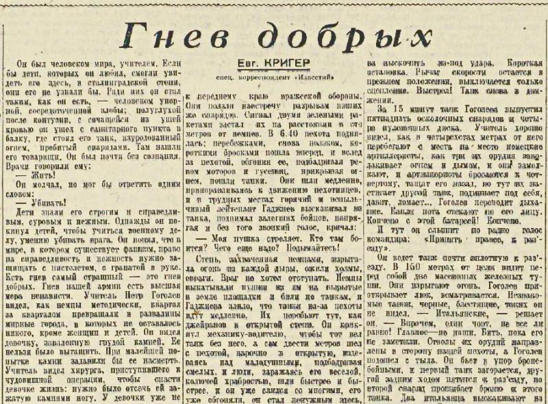 «Известия», 13 октября 1942 года