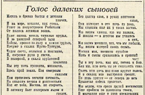 «Красная звезда», 28 октября 1941 года