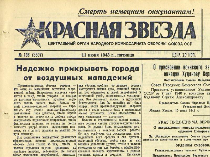 «Красная звезда», 11 июня 1943 года