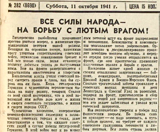 «Правда», 11 октября 1941 года