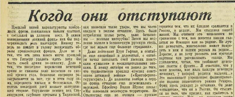 «Красная звезда», 26 января 1943 года
