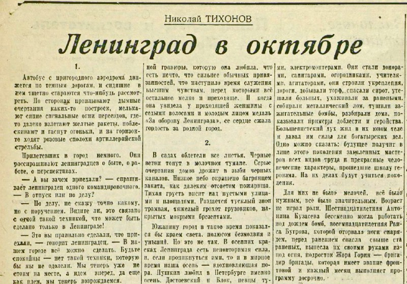 «Красная звезда», 31 октября 1943 года