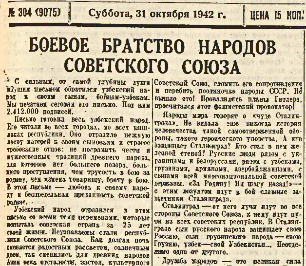 «Правда», 31 октября 1942 года