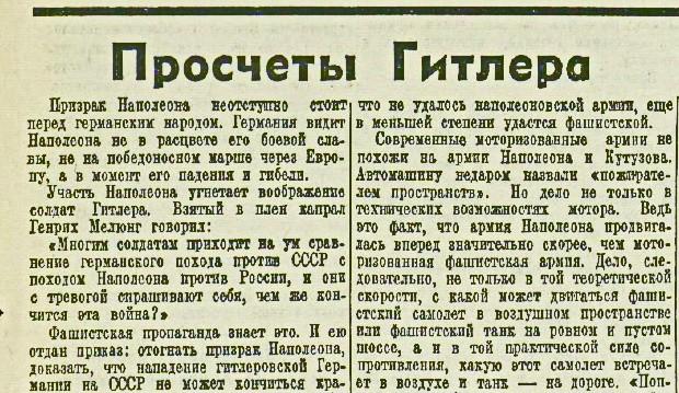 «Красная звезда», 4 сентября 1941 года