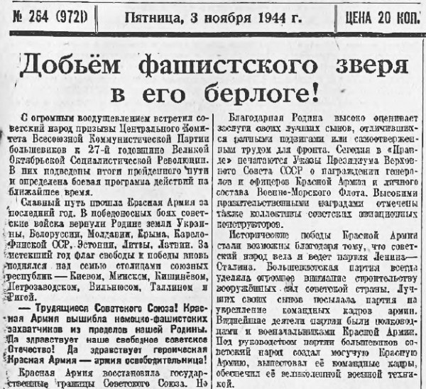 «Правда», 3 ноября 1944 года