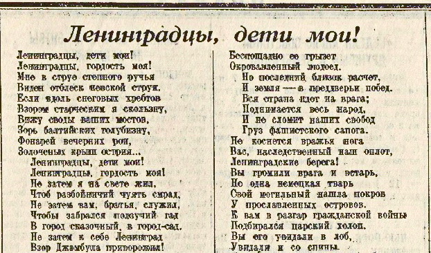 «Правда», 5 сентября 1941 года