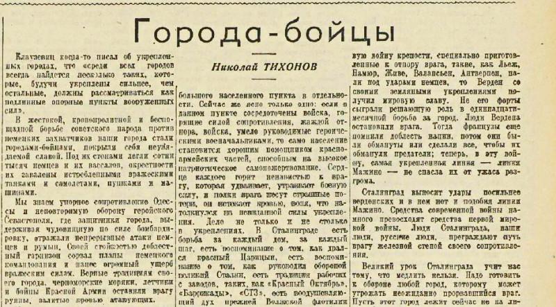 «Известия», 3 октября 1942 года