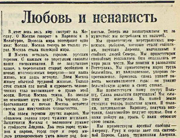 «Красная звезда», 7 ноября 1941 года