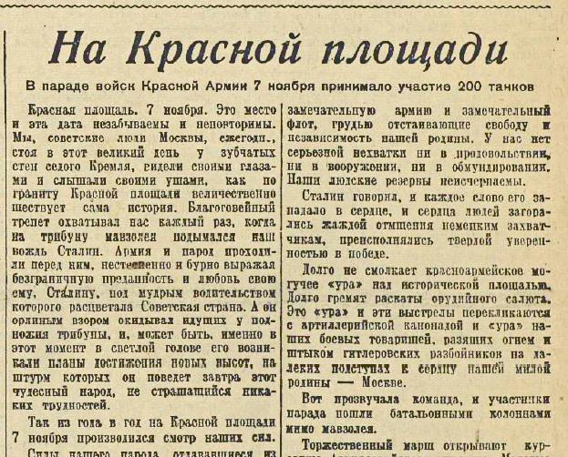 «Известия», 9 ноября 1941 года