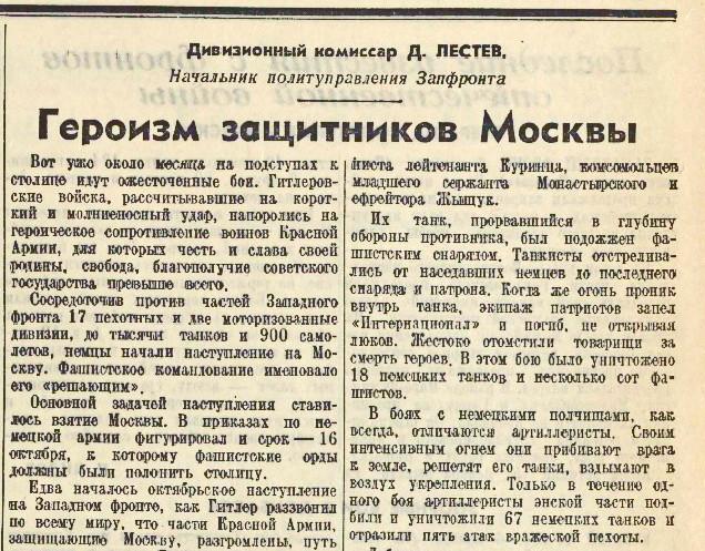 «Правда», 7 ноября 1941 года