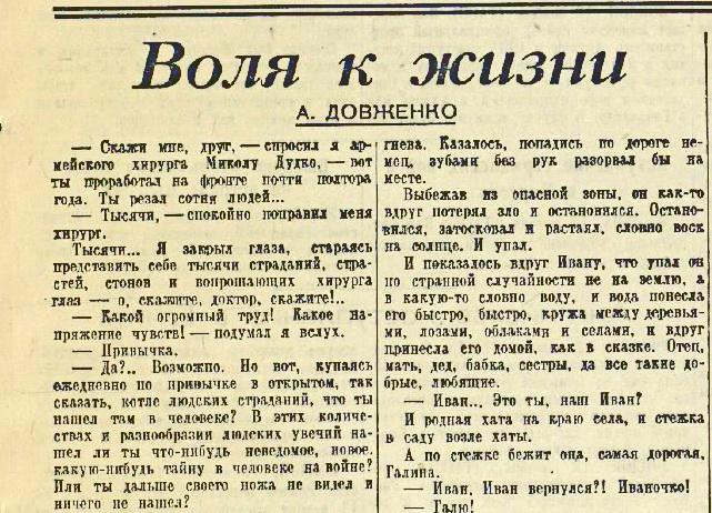 «Известия», 13 ноября 1942 года
