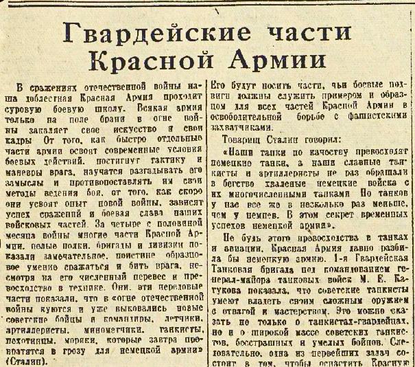 «Известия», 13 ноября 1941 года