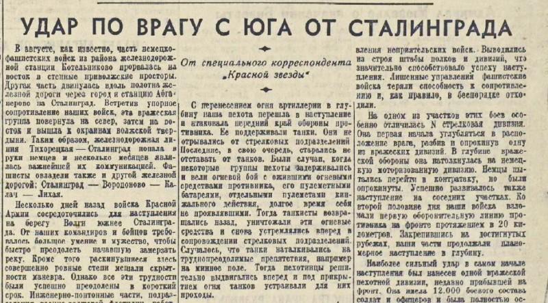 «Красная звезда», 24 ноября 1942 года