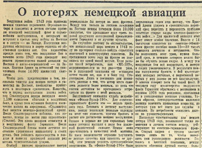 «Красная звезда», 23 ноября 1943 года,