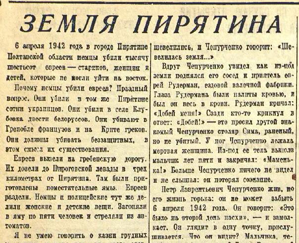 «Красная звезда», 26 ноября 1943 года