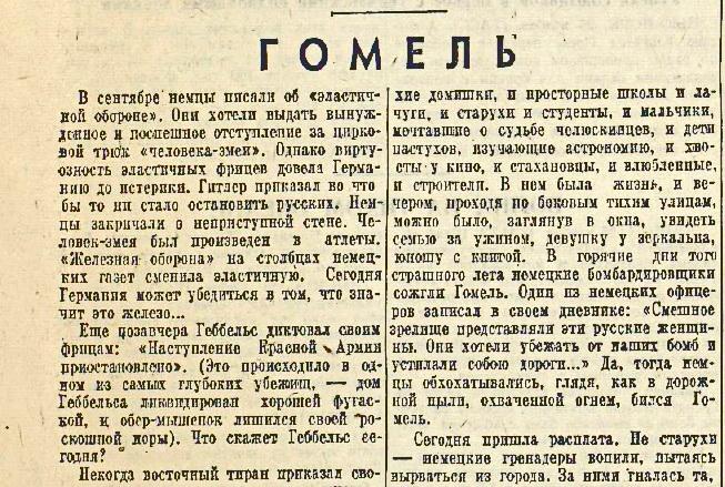 «Красная звезда», 27 ноября 1943 года