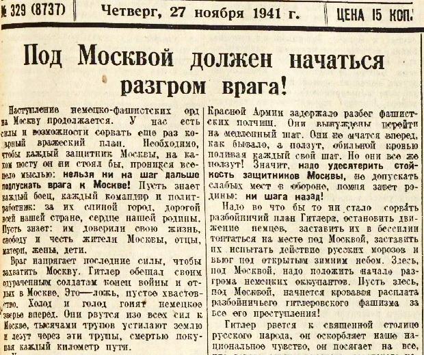 «Правда», 27 ноября 1941 года