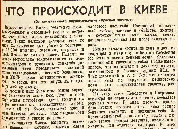 «Правда», 29 ноября 1941 год