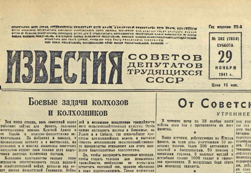 «Известия», 29 ноября 1941 года
