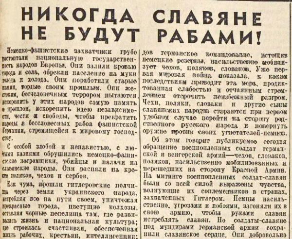 «Правда», 29 ноября 1941 года